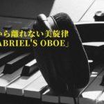 Gabriel Oboe
