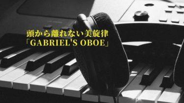頭から離れない美旋律「GABRIEL'S OBOE」