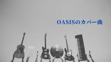 OASISのカバー曲